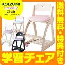 【購入特典付き】コイズミ 木製チェア 木製ラブリーチェア チェア単品 KDC WW / PW /