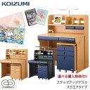 【デスクマット★購入特典付き】 コイズミ 学習机 CDコンパ...