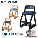 購入特典付き コイズミ 2020年度 木製チェア 木製スクエアチェア チェア単品 KDC-198NSPB   KDC-199NSNB  KDC-200BKNB 学習チェア 学習椅子 学習机 学習デスク スクエア カラフル シンプル スクエアフレーム square Chair koizumi