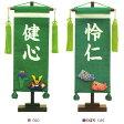 【名前旗】【室内飾り】ちりめん名前旗 兜 鯉のぼり 緑色(小)【送料無料】