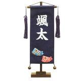 【名前旗】【室内飾り】ちりめん名前旗 鯉のぼり 紺色 (小)【】【RCP】