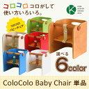 【コロコロ ベビーチェア 単品】ColoColo ベビーチェア 選べる6色 ナチュラル/ホワイト/レッド/グリーン/ブルー/アイボリー キッズデスク テーブル ベビーチェア【送料無料】