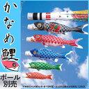 錦鯉のぼり 鯉幟セット 大型セット かなめ鯉 4m7点セット...