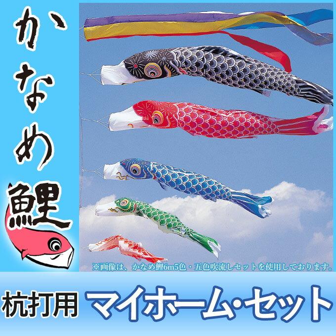 錦鯉のぼり 鯉幟セット マイホームセット 杭打用...の商品画像