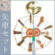【徳永鯉のぼり】【こいのぼり】200-103 矢車セット 小 3・4m鯉用 掲揚器具【送料無料】