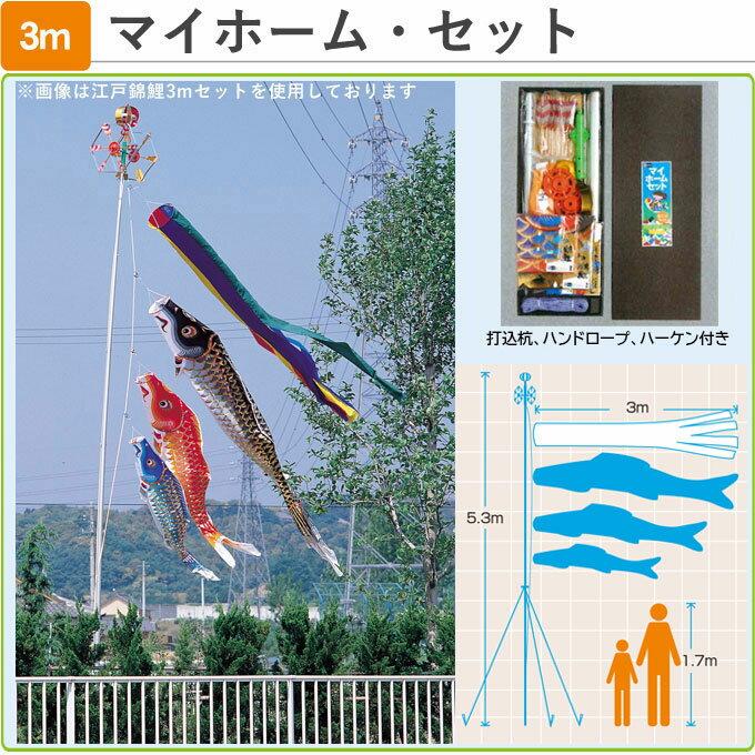 錦鯉のぼり 鯉幟セット マイホームセット 杭打...の紹介画像3