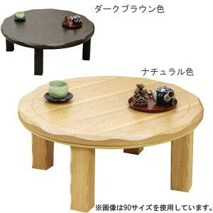 おしゃれ テーブル フラワー ちゃぶ台 コントローラ