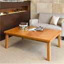 こたつテーブル 長方形 テーブル 家具調こたつ おしゃれ こたつ本体 リビングテーブル