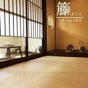 カーペット ラグ 【TO-AJIRO 藤 あじろ 約200×250cm】 敷き/絨毯/リビング/洋室
