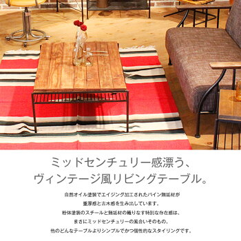 ケルトリビングテーブル送料無料【天然木パイン無垢材とアイアン素材を使用したセンターテーブですオイル仕上げでヴィンテージ古木風の仕上がり】