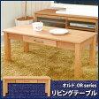【日本製】 センターテーブル ORD オルド リビングテーブル 国産 ローテーブル 引出し付 アルダー無垢材使用【送料無料】