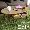 センターテーブル Coln(コルン) リビングテーブル 幅80cm ナチュラル/ブラウン 引出付き A4サイズ収納可能 オーバル型木製テーブル シンプル ナチュラルかわいい 円卓 ラウンドテーブル NA/BR 木製 CT-K848W