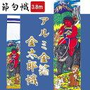 3.8m金太郎幟 単品(152-365) ガーデンセット(151-115) スタンドセット(151-065)