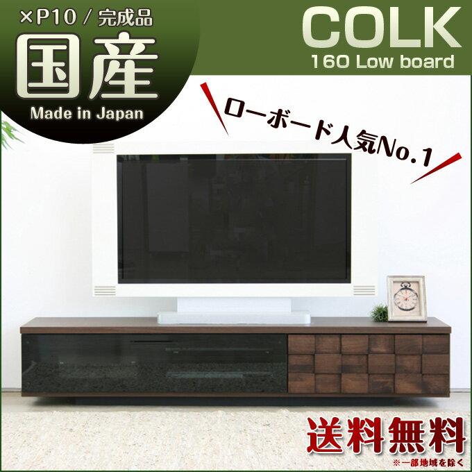 テレビ台 テレビボード ロータイプ COLK コルク 160ローボード 凸凹デザインが特徴的 国産 日本製 TV台 TVボード ローボード 【送料無料】