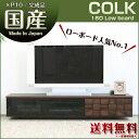 COLK 【国産 日本製】 テレビ台 テレビボード コルク 160ローボード 凸凹デザインが特徴的