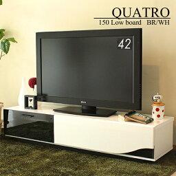 テレビ台 テレビボード QUATRO クアトロ ロータイプ 150ローボード 幅150 ブラウン AVボード TVラック 木とガラスを組み合わせた斬新なデザイン アルダー TVボード TV台 国産 日本製 北欧 木製 おしゃれ 完成品