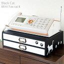 猫のミニFAX台 A4サイズ用紙収納可能 モノクロ 猫のシルエットデザイン かわいい キュート シンプル コンパクト 文具収納 電話台 デスク収納 収納ボックス ミニラック インテリア 丈夫素材 blackcatシリーズ FX-05C