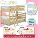 2段ベッド シングルベッド 二段ベッド 【カラード 引出しなし Sサイズ】 シングル ベーシックタイプ ベッドフレーム本体のみ bed/Granz/グランツ/おしゃれ 【送料無料】
