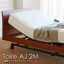 日本ベッド 電動ベッド 介護ベッド 電動アジャスタブ
