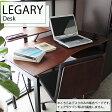 PCデスク パソコンデスク 【LEGATO レガート】 幅120cmデスク 木製 学習机 勉強机 オフィスデスク おしゃれ 【送料無料】