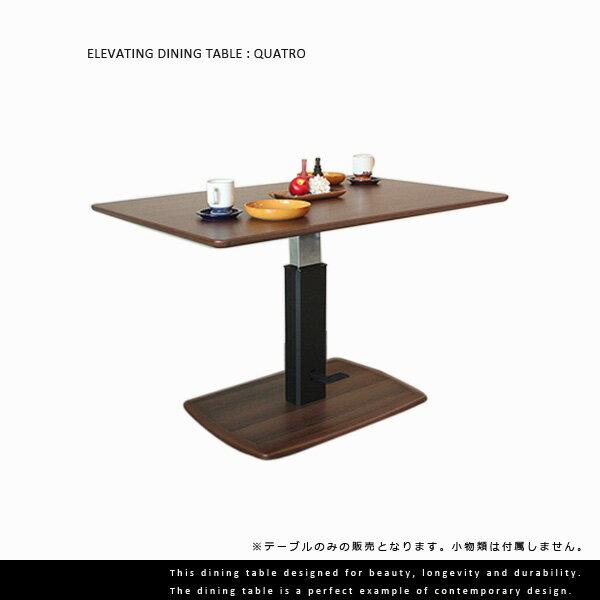 【quatro クアトロ】 ダイニングテーブル 昇降式 食卓テーブル おしゃれ 食卓のみ/table/北欧 【送料無料】 【送料無料】 昇降テーブル