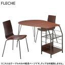 テーブル 【TDT-1136(ナチュラル)/TDT-1130(ダークブラウン)】 FLECHE-compact table フレシェ【送料無料】