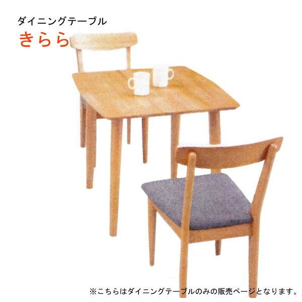 ダイニングテーブル 【きらら 角テーブル】  木製机 75サイズ 長方形 丸脚タイプ コンパクト【送料無料】 【送料無料】 ダイニングテーブル