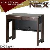 コイズミ WISE NEX 90デスク KWD-540WT ワイズネックス/オフィスデスク/書斎机/パソコンデスク/KOIZUMI/ホームステーション【送料無料】