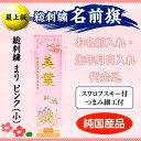 雛人形 名前旗 室内飾り 【E1baP 総刺繍 鞠/ピンク地...