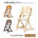 ベビーチェア ベビーチェアー ハイチェアー 木製椅子 すくす...