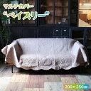 マルチカバー 長方形 200×250 (ペイズリー BE/GN/BL (マルチカバー))こたつテーブル適応サイズ:75〜80×105〜120サイズ