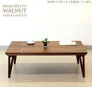 クーポン ポイント おしゃれ デザイン テーブル モジョデルタウォールナット