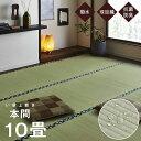 い草上敷き【撥水ほほえみ】日本製 本間10畳 約477×382cm 純国産 い草 上敷き はっ水 カーペット 双目織