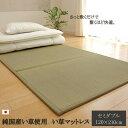 ユニット畳【い草マットレス】日本製 セミダブル 約120×210cm 三つ折り 置き畳 裏:不織布