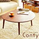 ちゃぶ台 Conty(コンティー) ローテーブル ブラウン色 おむすび型 コンパクトに収納可能 木目デザイン レトロかわいい リビングテーブル センターテーブル コーヒーテーブル PC机 作業机 BR 木製 ラバーウッド使用 T-055