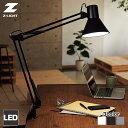 タスクライト デスクライト LED クランプ式 セード シンプル ホワイト/ブラック/グレー Z-LIGHT Zライト 山田照明 Z-108N W/B/GY