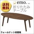 【emo】エモ 折りたたみテーブル EMT-1796BR リビングテーブル コーヒーテーブル センターテーブル 楕円 ローテーブル ミッドセンチュリー調 天然木 木製 ウォールナット ブラウン シンプル モダン 北欧風 【送料無料】