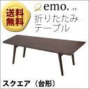 【代引不可 送料無料】emo エモシリーズ ミッドセンチュリー調家具
