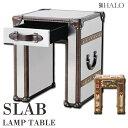 サイドテーブル ランプテーブル HALO(ハロー)【SLAB スラブ ランプテーブル】 デザイナ—ズ家具/おしゃれ/ミッドセンチュリー