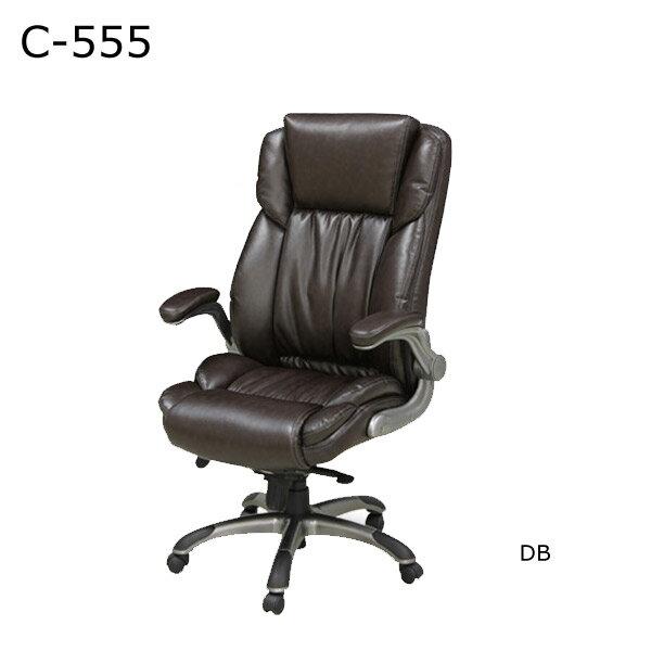 オフィスチェア 【オフィスチェア C-555】 ポケットコイル ウレタン二重構造 幅72 マルチロッキング機能 ガス式昇降 DB 【送料無料】 【送料無料】 オフィスチェア 幅72【限られました】