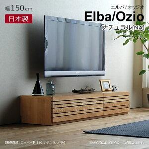 テレビ台 テレビボード TVボード TV台 ローボード 150