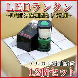 12個セット川崎市・横浜市に防災用品として採用決定LEDランタン 300ルーメン驚きの明るさ!単一アルカリ電池3本つき!連続点灯最大6日間送料無料防災アウトドア
