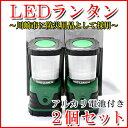2個セット川崎市・横浜市に防災用品として採用決定LEDランタン 300ルーメン驚きの明るさ!単一アル