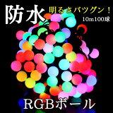クリスマス イルミネーション RGB ボール ライト 10m100球ストレート黒配線防雨仕様 明るい! レインボーカラー 10P03Dec16