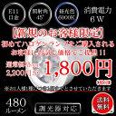 新規お客様限定 お試し価格LED電球調光対応 LEDハロゲンランプ100V6W口金E11保証2年MR16サイズ明るさ480ルーメン(従来電球60W相当) 昼白色(6000K) 照射角45°