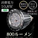 【調光器対応】LEDハロゲン電球(100W相当)100V10.8W口金E11【保証2年】800ルーメン 電球色(2700K) 照射角45°【RCP】