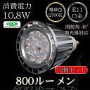 【調光器対応】【12個セット】LEDハロゲン電球(100W相当)100V10.8W口金E11【保証2年】800ルーメン 電球色(2700K) 照射角45°【RCP】