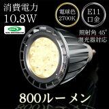 led電球 e11 口金 100W形相当調光器対応 広角 電球色 LEDハロゲン電球 JDRΦ70