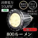 調光器対応 12個セット LEDハロゲン電球(100W相当)100V10.8W口金E11保証2年800ルーメン 電球色(2700K) 照射角45°