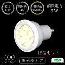 12個セット LED電球調光対応 LEDハロゲンランプ100V6W口金E11保証2年MR16サイズ明るさ400ルーメン(従来電球50W相当) 電球色(2700K) 照射角45°